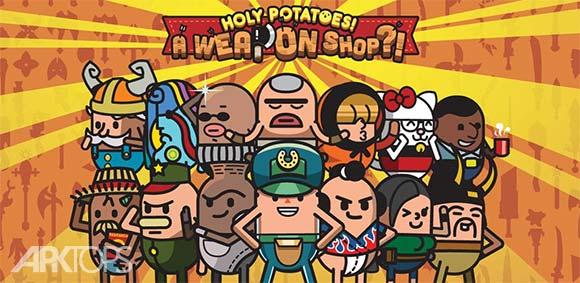 Holy Potatoes A Weapon Shop دانلود بازی سیب زمینی های مسلح