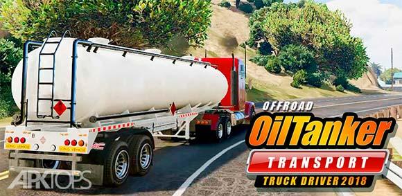 Offroad Oil Tanker Transport Truck Driver 2018 دانلود بازی شبیه سازی رانندگی با کامیون نفتکش در خارج از جاده