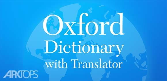 Оxford Dictionary with Translator دانلود برنامه فرهنگ لغت اکسفورد به همراه ترجمه