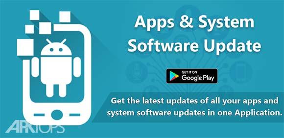 Apps & System Software Update دانلود برنامه به روز رسانی برنامه ها و سیستم