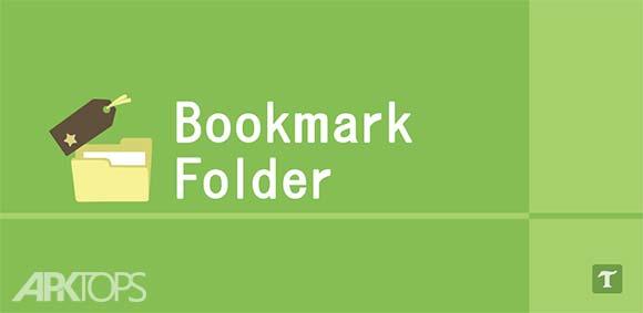Bookmark Folder دانلود برنامه افزودن پوشه ها به لیست بوکمارک