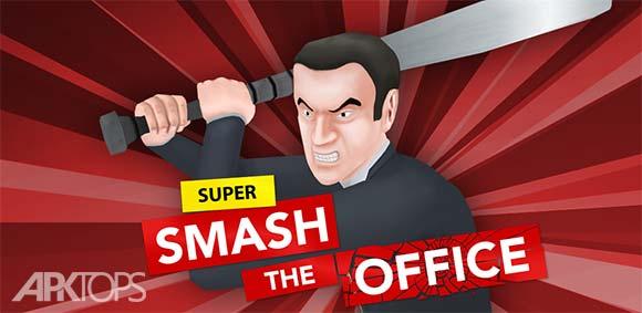 Super Smash the Office دانلود بازی درگیری بزرگ در دفترکار
