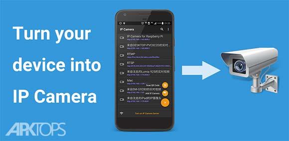 IP Camera Pro دانلود برنامه تبدیل گوشی به دوربین امنیتی