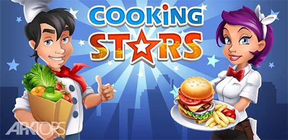 Cooking Stars دانلود بازی ستاره های اشپزی