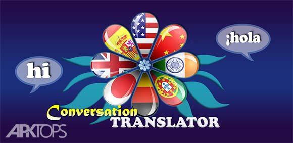 Conversation Translator دانلود برنامه ترجمه مکالمات