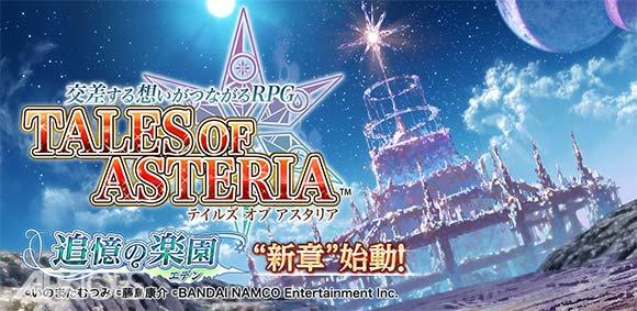 Tales of Asteria دانلود بازی داستان های استریا