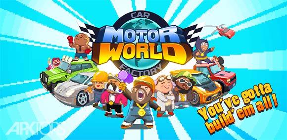 MOTOR WORLD CAR FACTORY دانلود بازی کارخانه ی ماشین جهان