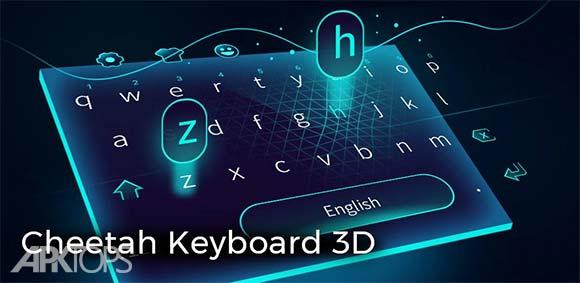 Cheetah Keyboard-Gif Emoji Keyboard&3D Themes ذانلود برنامه صفحه کلید چیتا