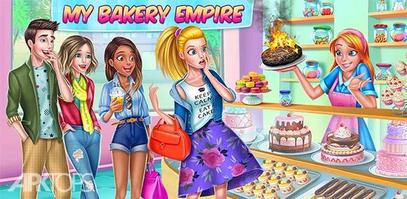 My Bakery Empire - Bake, Decorate & Serve Cakes دانلود بازی امپراتوری نانوایی من
