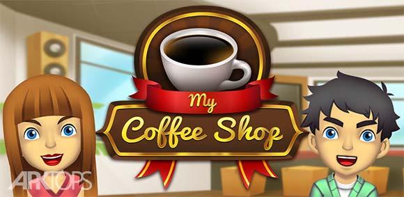 My Coffee Shop - Coffeehouse Management Game دانلود بازی کافی شاپ من