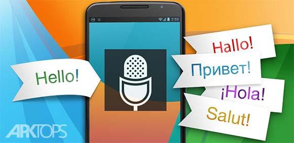 Online-Translator.com دانلود برنامه مترجم انلاین