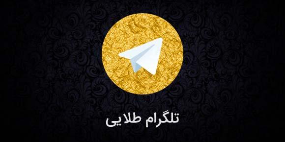 دانلود تلگرام طلایی - طلگرام طلایی