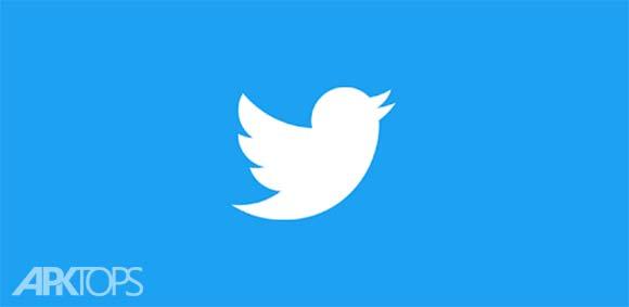 Twitter دانلود برنامه شبکه اجتماعی پرطرفدار توییتر