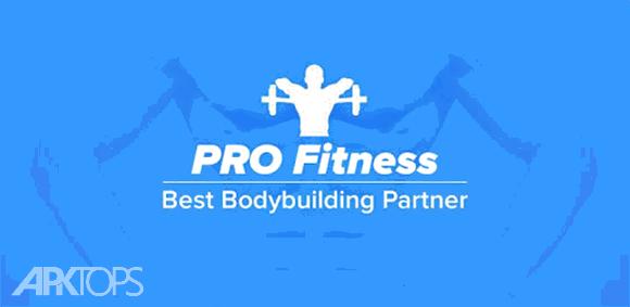 PRO Fitness دانلود برنامه تناسب اندام حرفه ای
