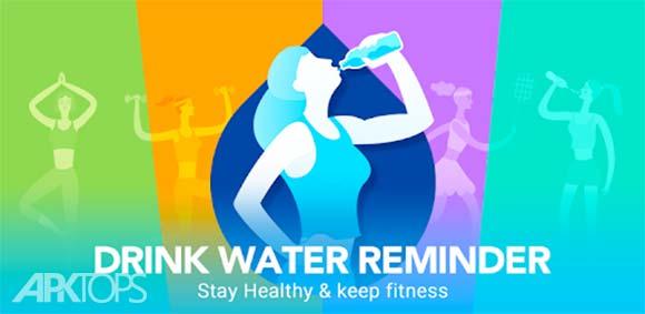 Drink Water Reminder: Water Tracker & Alarm دانلود برنامه یاداوری نوشیدن اب