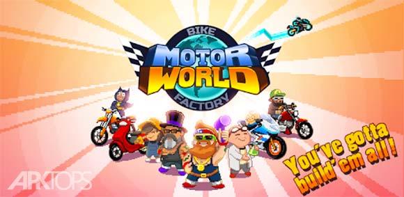 Motor World: Bike Factory دانلود بازی دنیای موتور کارخانه موتورسیکلت