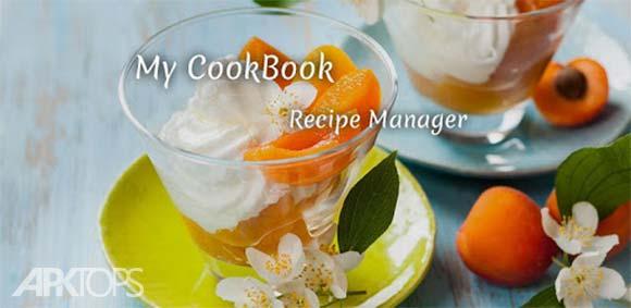 My CookBook Pro (Ad Free) دانلود برنامه کتاب اشپزی