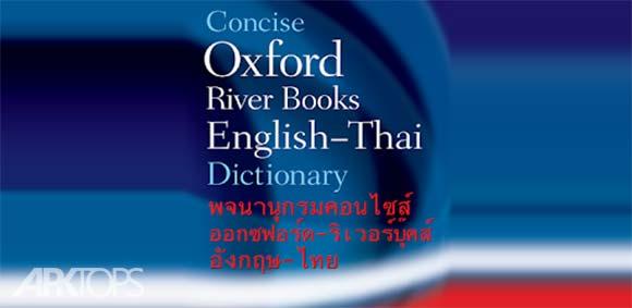Oxford English Thai Dictionary دانلود برنامه دیکشنری اکسفورد تایلندی