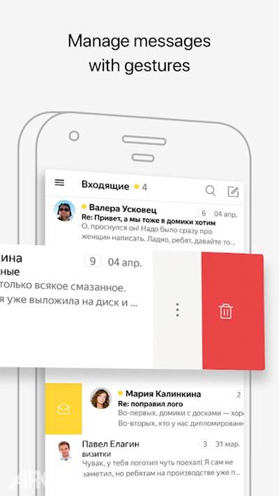 Yandex Mail v4.22.0 دانلود برنامه یاندکس میل