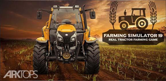 Farming Simulator 19: Real Tractor Farming Game دانلود بازی شبیه سازی کشاورزی و تراکتور