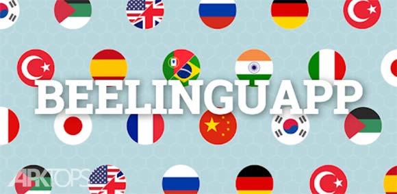 Beelinguapp: Learn Languages Music & Audiobooks دانلود برنامه اموزش زبان با موسیقی و کتاب صوتی