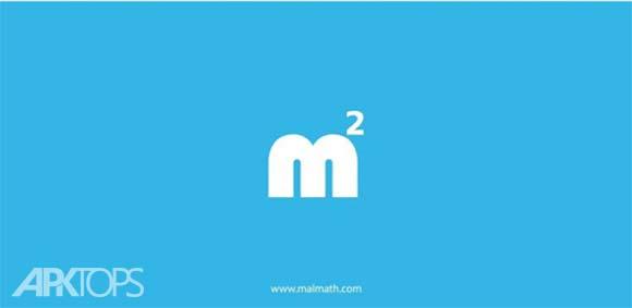 MalMath: Step by step solver دانلود برنامه ماشین حساب حل قدم به قدم