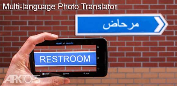 Photo Translator دانلود برنامه ترجمه تصاویر
