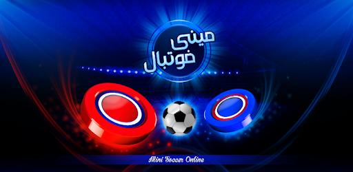 بازی مینی فوتبال آنلاین