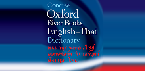 Oxford English Thai Dictionary