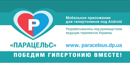 Paracelsus (Pressure control)